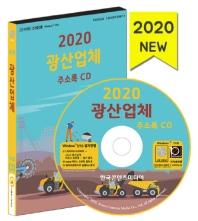 광산업체 주소록(2020)(CD)