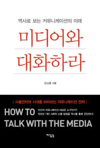 미디어와 대화하라