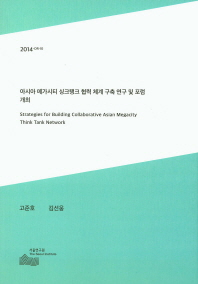 아시아 메가시티 싱크탱크 협력 체계 구축 연구 및 포럼 개최