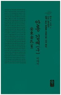 안동 김씨(구) 이야기(소책자)(초록)