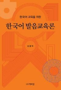 한국어 교육을 위한 한국어 발음교육론