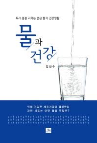 물과 건강