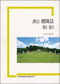 역주 건릉지 권1.권2