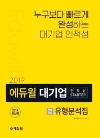 에듀윌 대기업 인적성 Starter(2019)