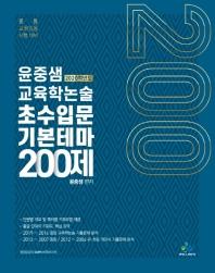 윤중샘 교육학논술 초수입문 기본테마 200제(2020)