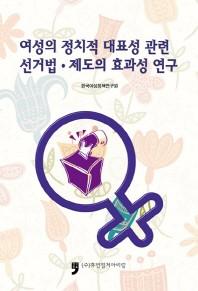여성의 정치적 대표성 관련 선거법 제도의 효과성 연구