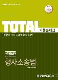 TOTAL(토탈) 형사소송법 기출문제집(2020)(신정5판)