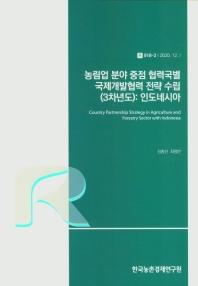 R 918-2|2020.12| 농림업 분야 중점 협력국별 국제개발협력 전략 수립(3차년도):인도네시아