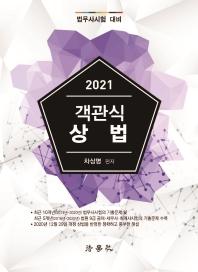 객관식 상법(2021)