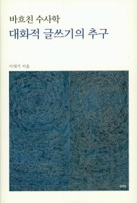 바흐친 수사학 대화적 글쓰기의 추구