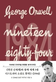 1984(초판본)(1949년 오리지널 초판본 표지디자인)