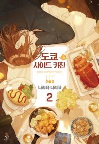 도쿄 사이드 키친. 2