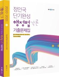 정인국 단기완성 행정법각론 기출문제집(2020-2021)