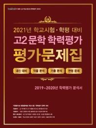 백발백중 고2 문학 학력평가 평가문제집(2021)