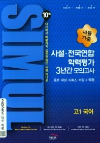 씨뮬 10th 고1 국어 사설 전국연합학력평가 3년간 모의고사(2022)
