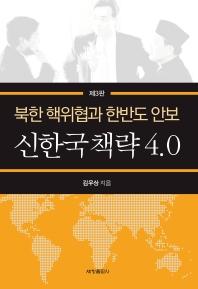 신한국책략 4.0