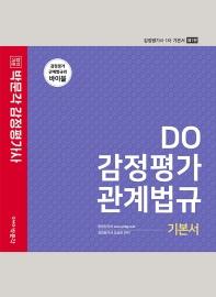 DO 감정평가관계법규 기본서