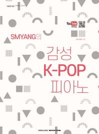 SMYANG의 감성 K-Pop 피아노