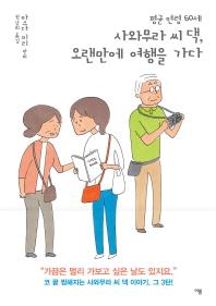 평균 연령 60세 사와무라 씨 댁, 오랜만에 여행을 가다