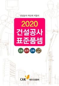 건설공사 표준품셈(2020)