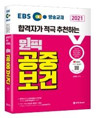 EBS 합격자가 적극 추천하는 원픽 공중보건(2021)