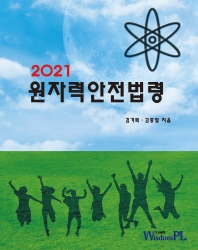 2021 원자력안전법령