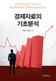 경제자료의 기초분석