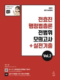 전효진 행정법총론 전범위 모의고사 + 실전기출 Vol. 2(2021)