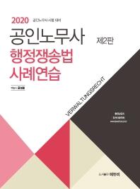 공인노무사 행정쟁송법 사례연습(2020)
