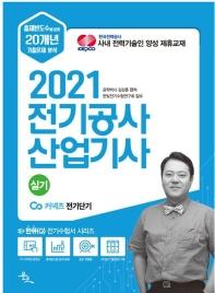 2021 전기공사산업기사 실기