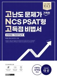 렛유인 고난도 문제가 가득한 NCS PSAT형 고득점 비법서: 문제해결+자원관리능력(2021)