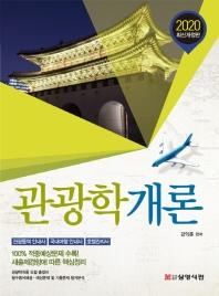 관광학개론(2020)