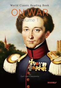 클라우제비츠의 전쟁론 1부 : On War. Volume 1 (영문판)