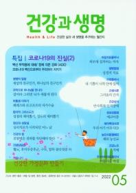 건강과 생명(2021년 5월호)