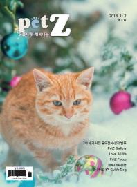 Pet Z(펫즈)(2018 1/2)