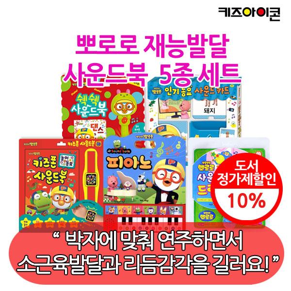 뽀로로 재능발달 사운드북 5종세트