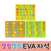 [그린키즈] 말랑말랑 EVA 자석 학습놀이 - EVA+PET 3종세트(한글,영어,숫자)