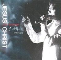 JESUS CHRIST(손재석)(3집)(CD)