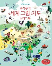 Usborne 구석구석 세계 그림 지도