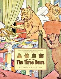 The Three Bears (Traditional Chinese)