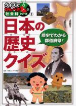 日本の歷史クイズ 歷史でわかる都道府縣!