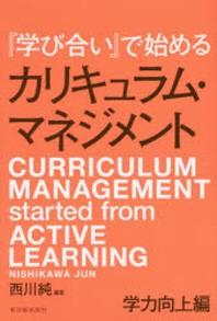 「學び合い」で始めるカリキュラム.マネジメント 學力向上編