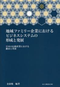 地域ファミリ-企業におけるビジネスシステムの形成と發展 日本の傳統産業における繼承と革新
