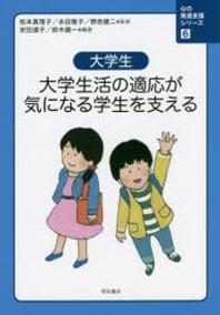 心の發達支援シリ-ズ 6