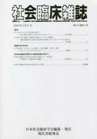 社會臨床雜誌 第27卷.第3號(2020年3月)