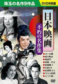 DVD 日本映畵 不朽の名作集