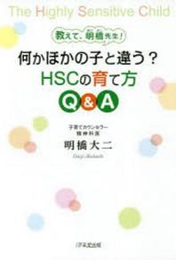 敎えて,明橋先生!何かほかの子と違う?HSCの育て方Q&A