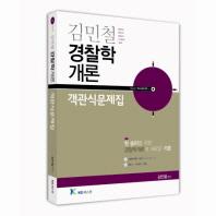 패스캅 경찰학개론 객관식문제집(2014)