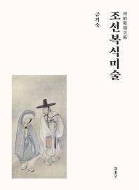 조선복식미술