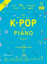 Joy쌤의 누구나 쉽게 치는 K-POP 시즌4 초급편
